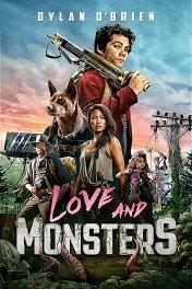 Любовь и монстры / Monster Problems