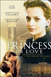 Влюбленная принцесса / Princess in Love
