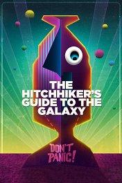 Путеводитель по Галактике для автостопщиков / The Hitchhiker's Guide to the Galaxy