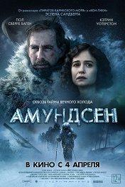 Амундсен / Amundsen