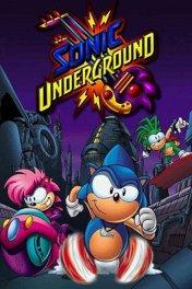Соник Андерграунд / Sonic Underground