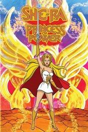 Непобедимая принцесса Ши-Ра / She-Ra: Princess of Power