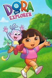 Даша-путешественница / Dora the Explorer