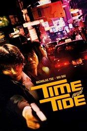 Время не ждет / Shun liu ni liu