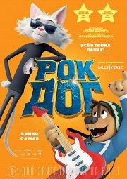 Постер Рок Дог