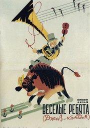 Постер Веселые ребята