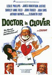 Постер Доктор и его медсестры