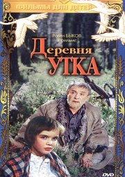 Постер Деревня Утка
