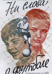 Постер Ни слова о футболе
