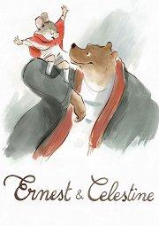 Постер Эрнест и Селестина: Приключения мышки и медведя