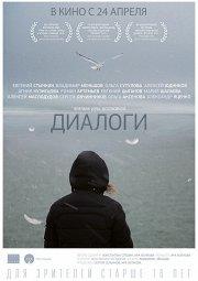 Постер Диалоги