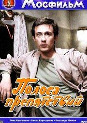Постер Полоса препятствий