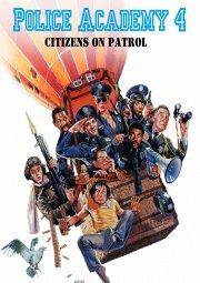 Постер Полицейская академия-4