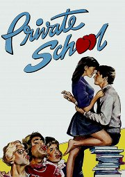 Постер Частная школа