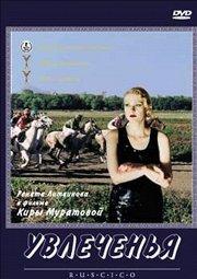 Постер Увлеченья