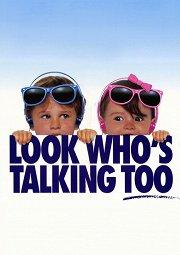 Постер Смотрите, кто заговорил-2