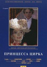 Постер Принцесса цирка