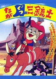 Постер Кот в сапогах на Диком Западе