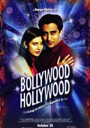 Постер Болливуд-Голливуд