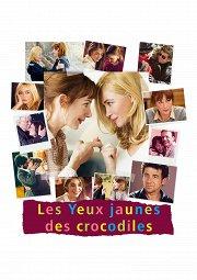 Постер Желтоглазые крокодилы
