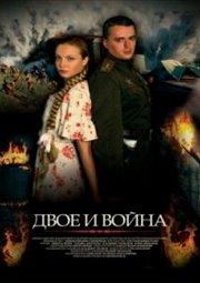 Постер Двое и война