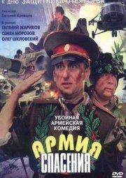 Постер Армия спасения
