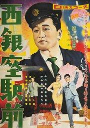 Постер Западная Гинза