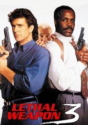 Постер Смертельное оружие-3