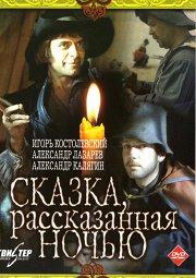 Постер Сказка, рассказанная ночью