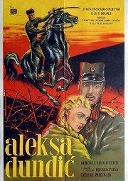 Постер Олеко Дундич