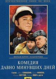 Постер Комедия давно минувших дней