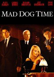 Постер Время бешеных псов