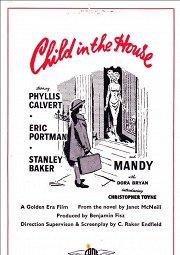 Постер Ребенок в доме