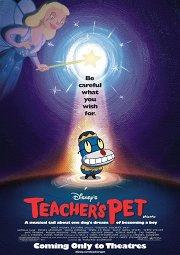 Постер Учительский пес