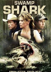 Постер Болотная акула