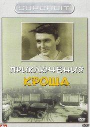 Постер Приключения Кроша