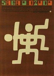Постер Гений дзюдо