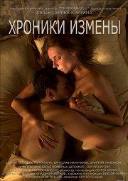 Постер Хроники измены