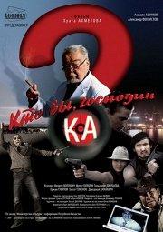 Постер Кто вы, господин Ка?