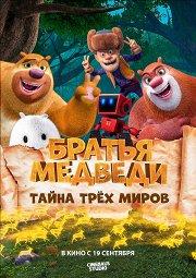 Постер Братья Медведи: Тайна трех миров