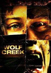 Постер Волчья яма