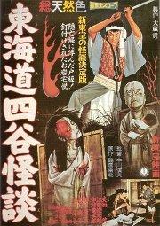Постер История призрака Йоцуя