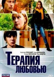 Постер Терапия любовью