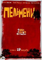 Постер Пельмени