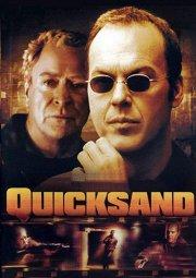 Постер Зыбучие пески