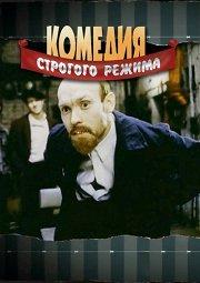 Постер Комедия строгого режима