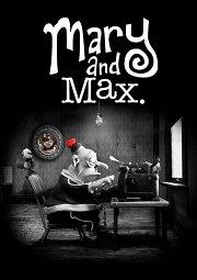 Постер Мэри и Макс