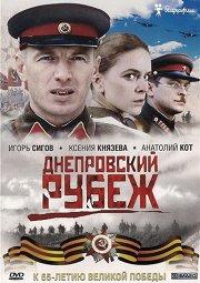 Постер Днепровский рубеж