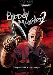 Постер Кровавая игра-2