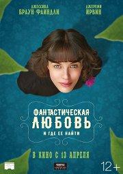 Постер Фантастическая любовь и где ее найти